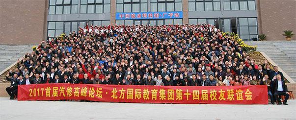 热烈祝贺北方教育集团第十四届校友会圆满成功