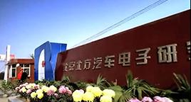 北京北方电子研究所
